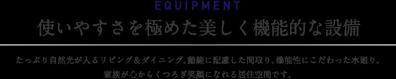 equipment_title